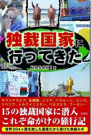 独裁国家に行ってきた 彩図社 MASAKI世界一周(小堺正樹)