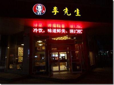 中華料理のファーストフード店 李先生