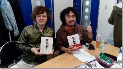 二宮信平アマゾニアンMASAKI世界一周旅ラジオスポンサー - コピー