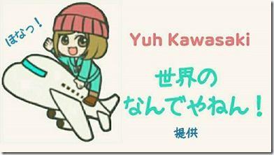 Yuh Kawasaki世界のなんでやねん!