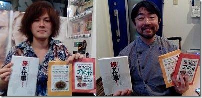 本山尚義MASAKI世界一周旅ラジオ3