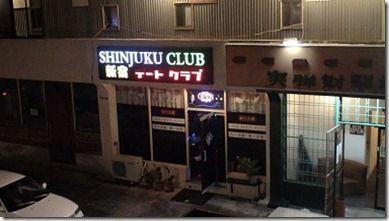 怪しい中国人経営の店
