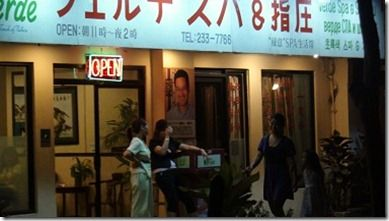 中国人マッサージの勧誘