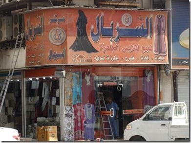 黒装束販売店