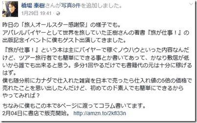 橋場泰樹レポート - コピー