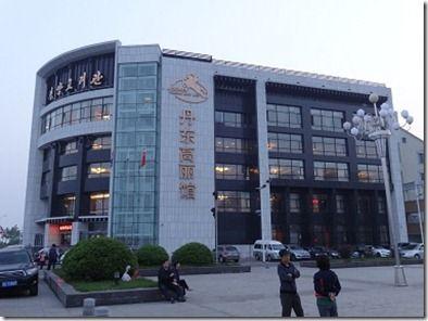 丹東高麗館