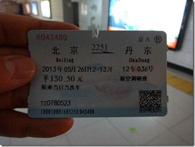 丹東行の列車チケット硬座