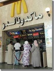 サウジアラビアマクドナルド