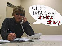 オレオレ詐欺だけじゃない。 広島県警察が公開した詐欺防止動画がフラメンコ。