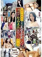 【西日本限定】街角美魔女ナンパ 地方で見つけた絶品美人を口説きハメ【素人限定】