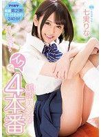 制服美少女のイクイク4本番 専属第2弾!汗・汁まみれ240分! 七実りな
