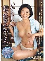 いやらしい親戚のおばさん 吉永ひろみ