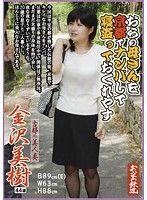 おらの母さんを京都でナンパして寝盗っておくれやす 古都の美人妻金沢美樹44歳