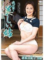 我が家の美しい姑 猪原由紀子