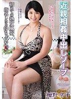 「近親相姦中出しソープ 初めての熟女風俗、指名したら母ちゃんだった 紺野京子」と熟女AV