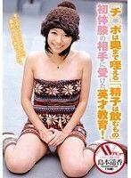 『チ○ポは奥まで咥える』『精子は飲むもの』初体験の相手に受けた英才教育! AVデビュー 島本遥香(18歳)
