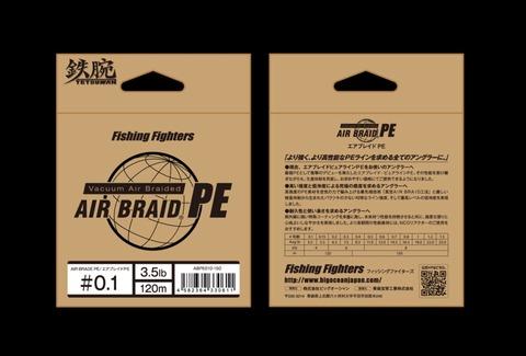 20210915-AIRBAID-1024x694