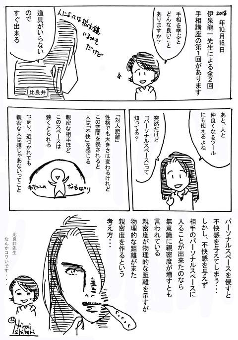 新規ドキュメント_430文字入り
