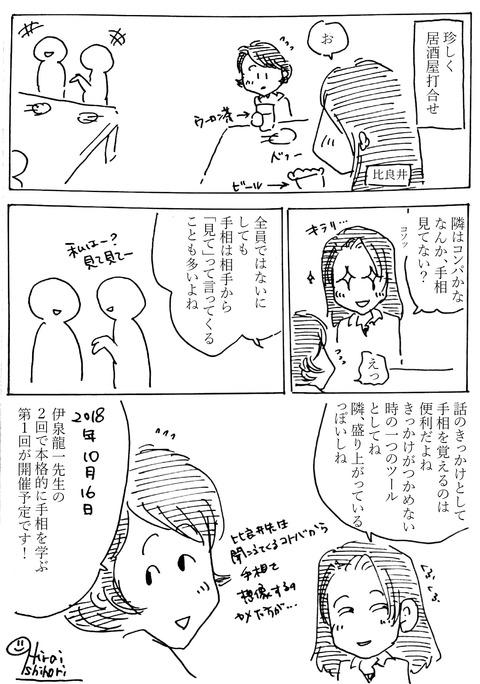 新規ドキュメント_437文字入れ