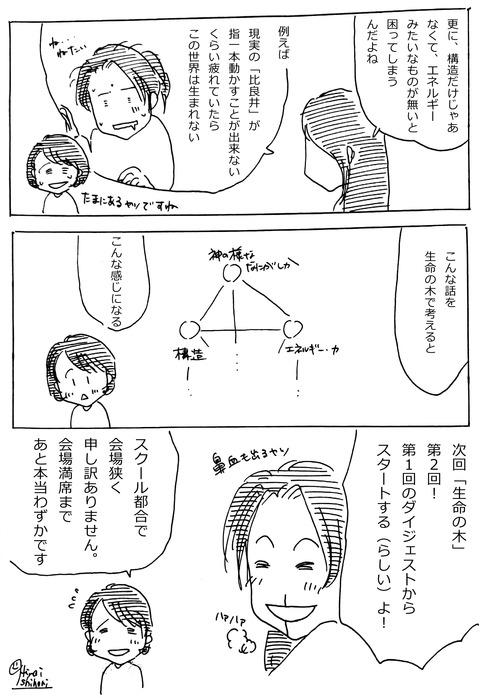 新規ドキュメント_479文字入り
