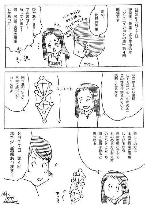 新規ドキュメント 2019-07-24 02.35.32_7文字入り