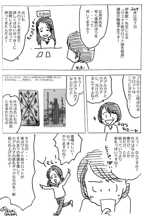 新規ドキュメント 2019-06-24 14.06.24_7文字入り