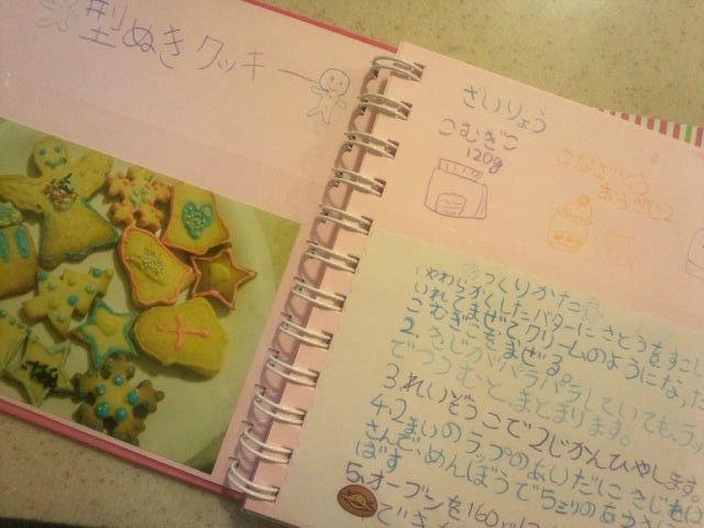 色えんぴつで手書きしたイラスト入りのレシピ。