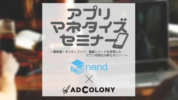 nend_adcolony