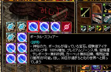 スフィア20110709