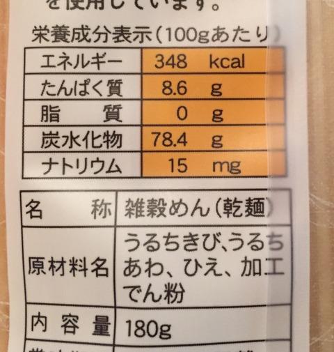 三穀麺02
