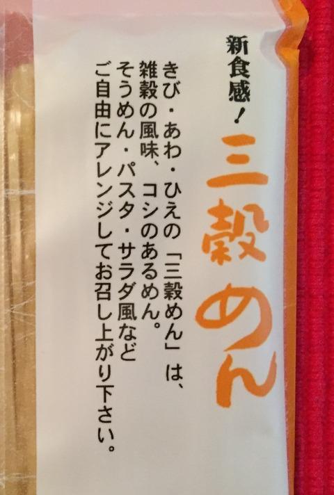 三穀麺01