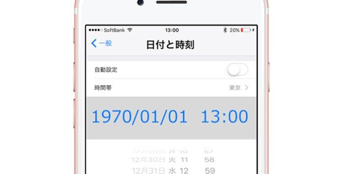ios_clock_bug_1970_0