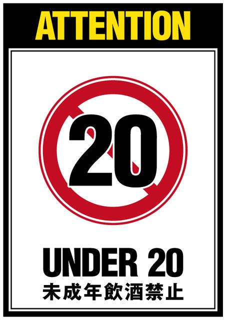 under20_drink