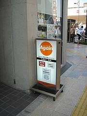 again_01