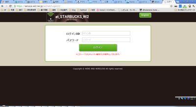 スタバat_starbucks_wi2 認証画面