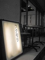 fukumori_01