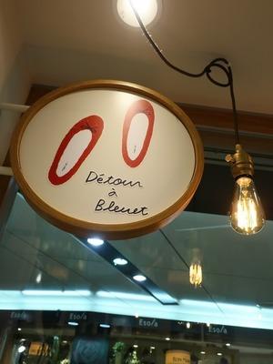 Detour a Bleuet(デトールアブルーエ) エソラ池袋店 / 池袋
