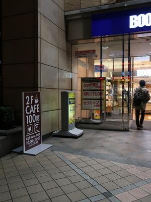 Cafe nota nova(カフェ ノータノーヴァ) 中野店 / 中野