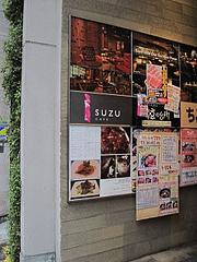 SUZU_CAFE_S_01