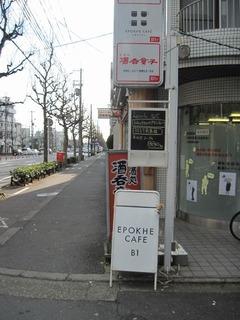 エポケカフェ その1