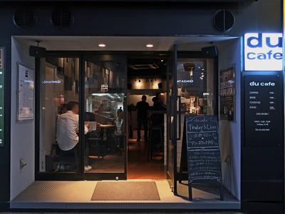 du cafe 新宿(ディーユーカフェ) / 新宿・新宿三丁目