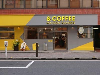 &COFFEE MAISON KAYSER 銀座一丁目店(アンドコーヒー メゾンカイザー) / 銀座一丁目