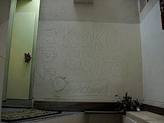 kokocara_02
