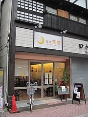 coffee_chaka_01