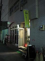 habi_road01