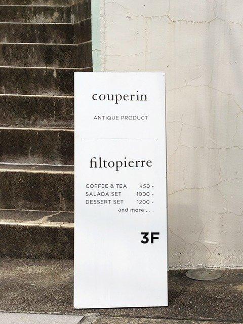 「つ」な関西人の観察日記:filtopierre(フィルトピエール) / 恵比寿