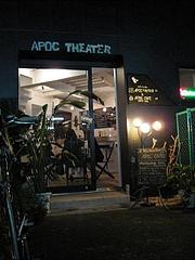 APOC_CAFE_01