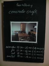 concrete craft その2