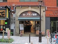 asano_coffee_01