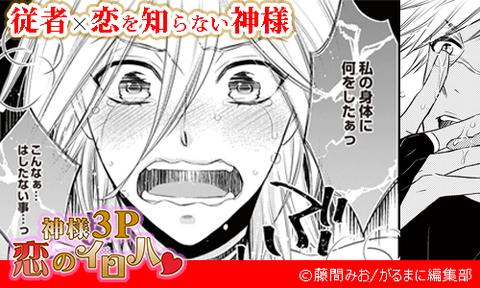 藤間みお「神様3P恋のイロハ」